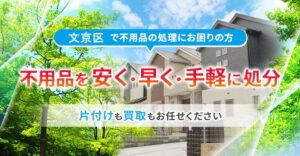 文京区の不用品回収