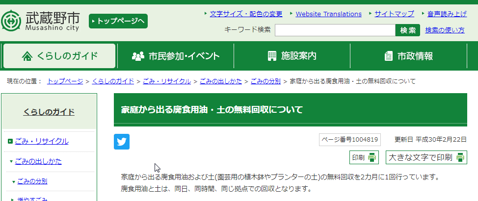 武蔵野市ホームページ