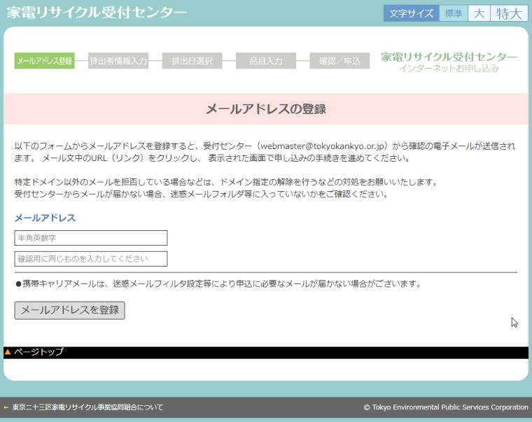 家電リサイクルセンターインターネット受付