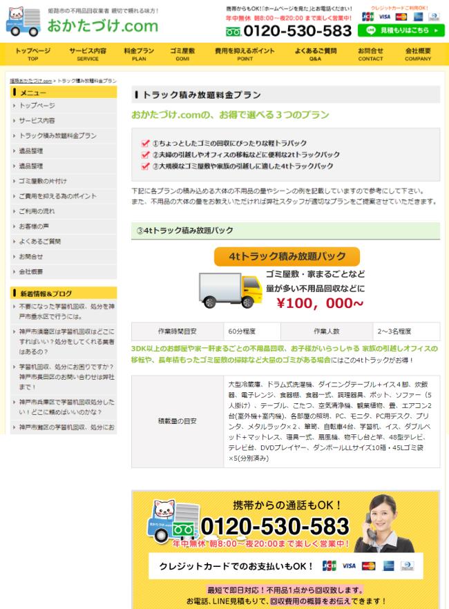 お片付け.com