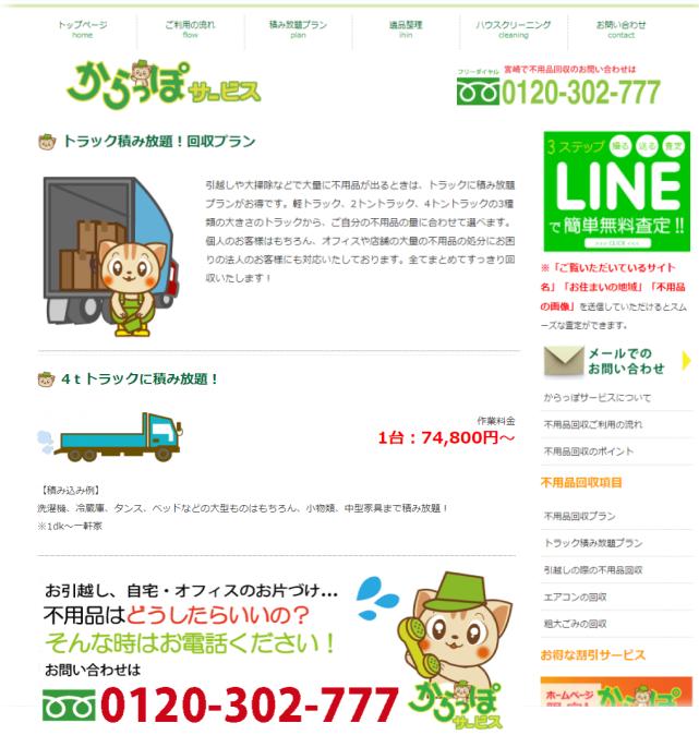 宮崎からっぽサービス