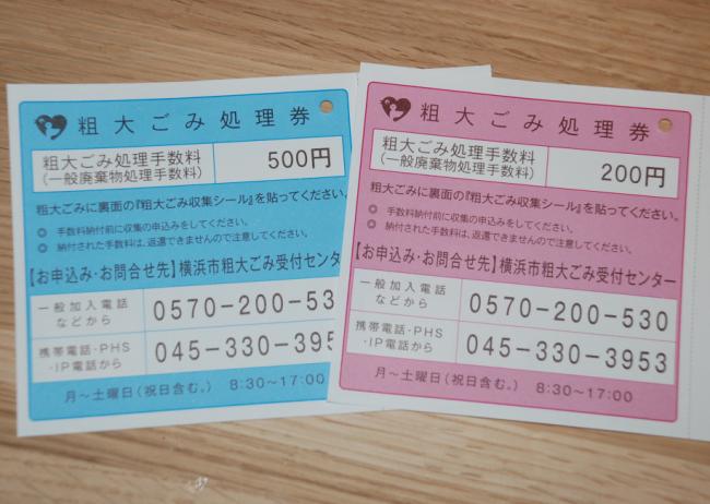 横浜市粗大ごみ処理券