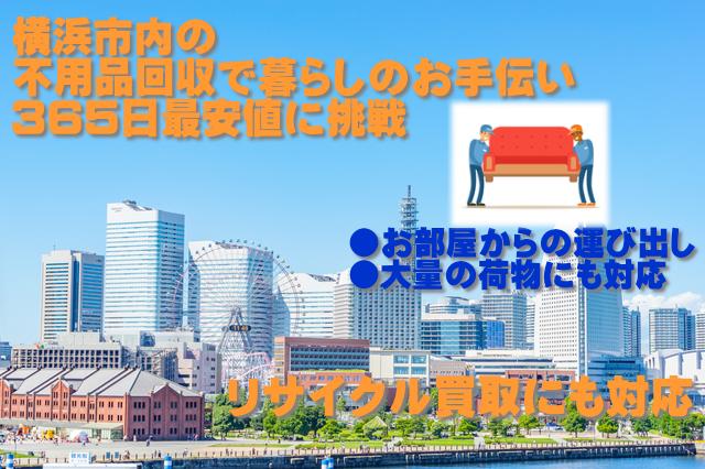 横浜市不用品回収イメージ