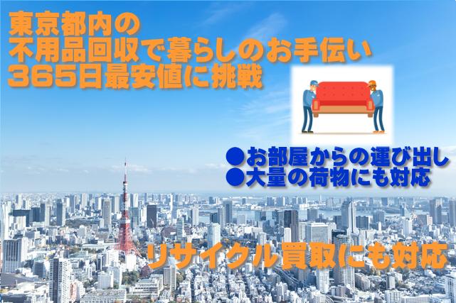 東京都内の不用品回収イメージ
