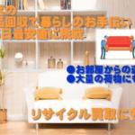 文京区の不用品回収イメージ