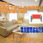 神奈川区不用品回収イメージ