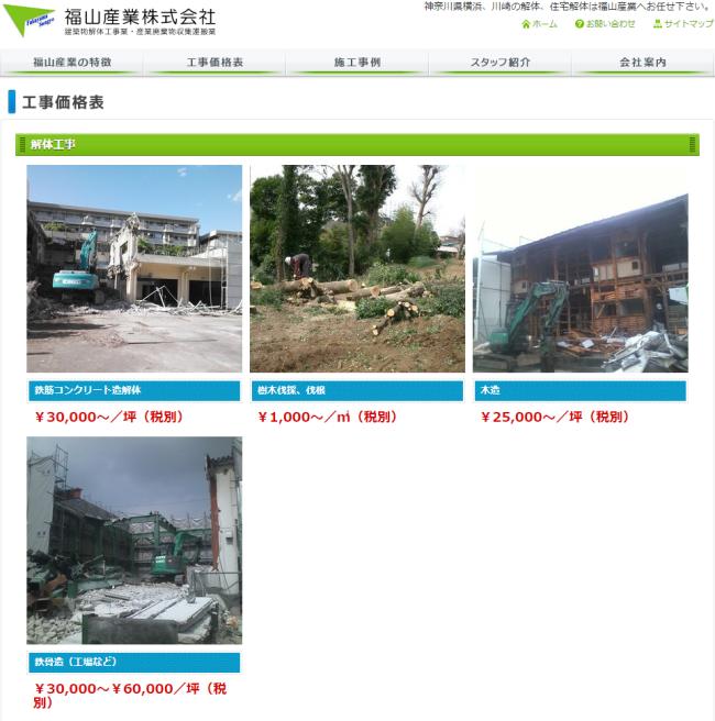 福山産業ホームページ