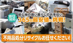 即日対応 居心地の良い暮らしのお手伝い 365日最安値に挑戦! 不用品処分リサイクルお任せ下さい!