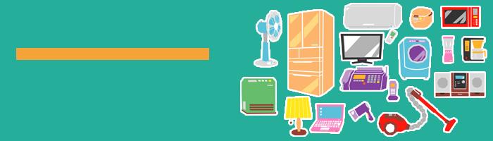 家電・家具・日用品・引取り料金検索