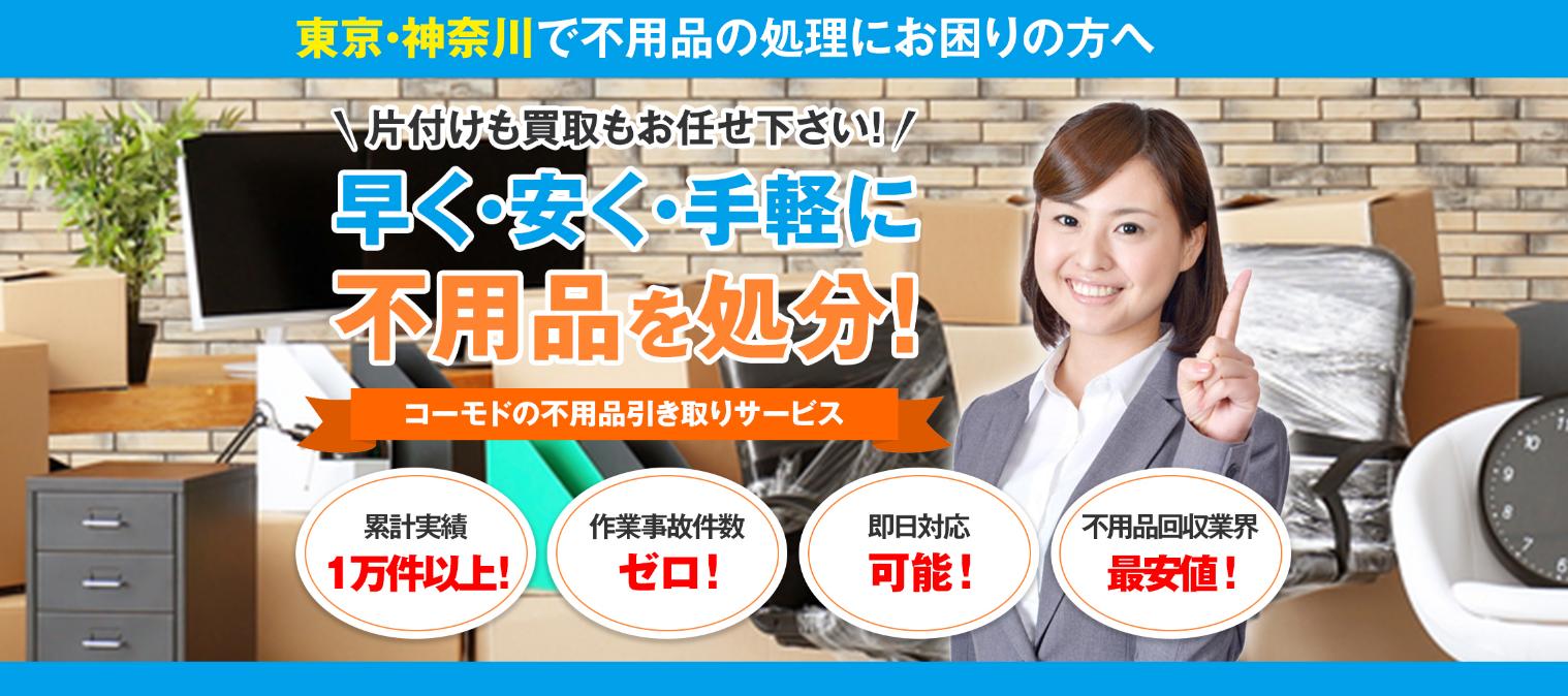 東京・神奈川で不用品処分でお困りの方へ、早く・安く・手軽に不用品を処分