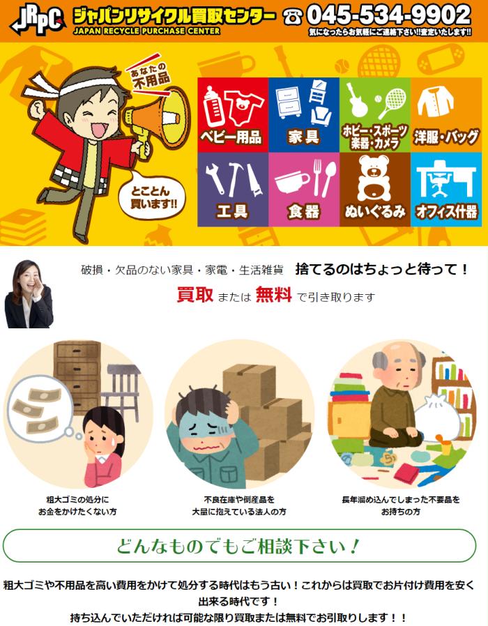 ジャパンリサイクルセンター