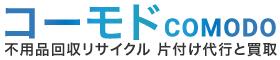 横浜・川崎・東京の不用品回収コーモド